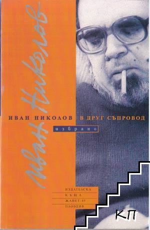 Иван Николов в друг съпровод