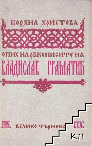 Опис на ръкописите на Владислав Граматик