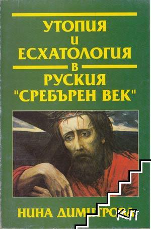 """Утопия и есхатология в руския """"Сребърен век"""""""