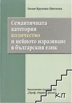 """Семантична категория """"количество"""" и нейното изразяване в българския език"""