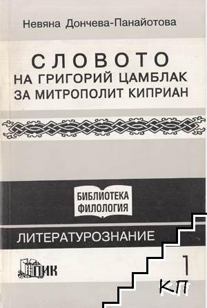 Словото на Григорий Цамблак за Митрополит Кипран