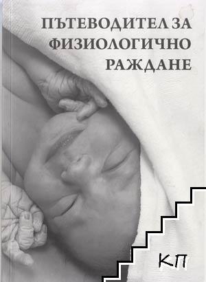 Пътеводител за физиологично раждане