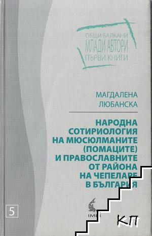Народна сотирология на мюсюлманите (помаците) и православните от района на Чепеларе в България