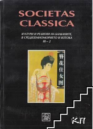 Societas classica: Култури и религии на Балканите, в Средиземноморието и Изтока. Том 3. Част 2