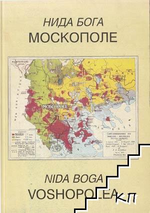 Москополе / Voshopolea