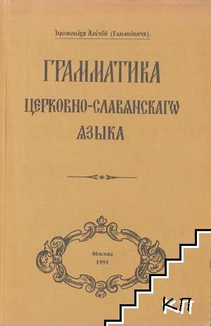 Грамматика церковно-славянского языка