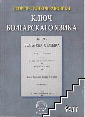 Ключ болгарскаго языка
