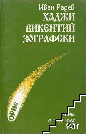 Хаджи Викентий Зографски 1758-1863