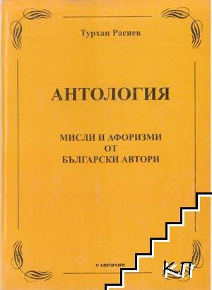 Антология: Мисли и афоризми от български автори