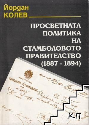 Просветната политика на Стамболовото правителство (1887-1894)