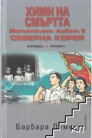 Химн на смъртта: Истинският живот в Северна Корея