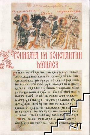 Хрониката на Константин Манаси