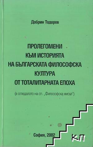 Пролегомени към историята на българската философска култура от тоталитарната епоха