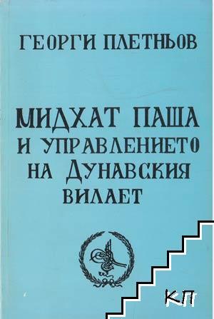 Мидхат паша и управлението на Дунавския вилает