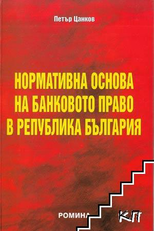Нормативна основа на банковото право в Република България