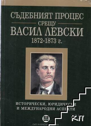Съдебния процес срещу Васил Левски 1872-1873 г.