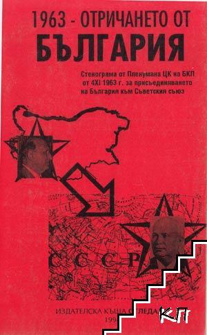 1963 - отричането от България