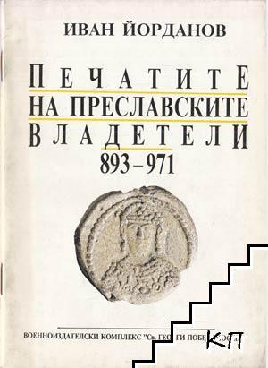 Печатите на преславските владетели 893-971