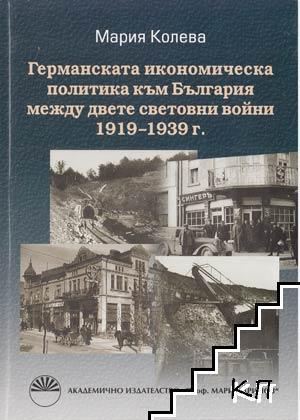 Германската икономическа политика към България между двете световни войни 1919-1939 г.