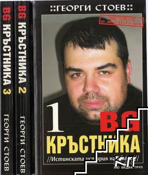 BG Кръстника. Книга 1-3