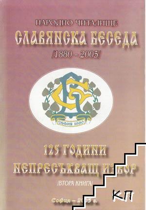 Народно читалище Славянска беседа (1880-2005). Книга 2