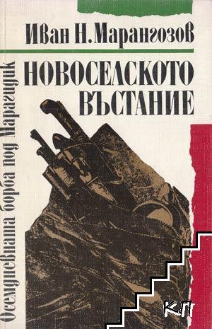 Новоселското въстание