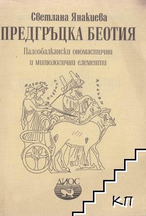 Предгръцка Беотия