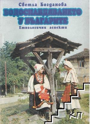 Водоснабдяването у българите