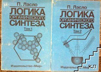 Логика органического синтеза. Том 1-2