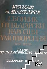 Сборник от български народни умотворения. Том 2