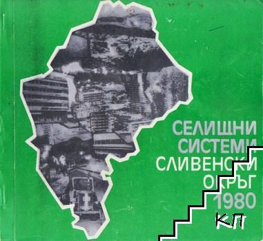 Селищни системи - Сливенски окръг 1980