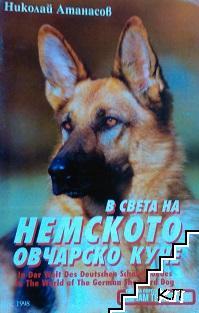 В света на немското овчарско куче