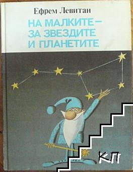 На малките - за звездите и планетите