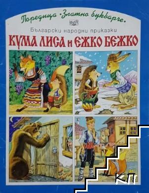 Кума Лиса и Ежко Бежко