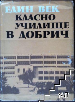 Един век класно училище в Добрич