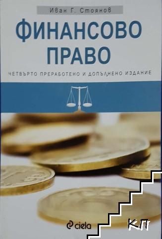 Финансово право