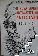 Η βουλγαρικη αντιφασιστικη αντισταση