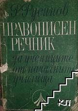 Правописен речник за учениците от началните училища