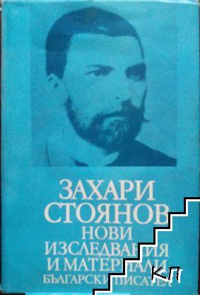 Захари Стоянов. Нови изследвания и материали