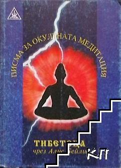 Писма за окултната медитация