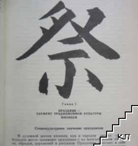 Праздники в Японии. Обычаи, обряды, социальные функции (Допълнителна снимка 2)