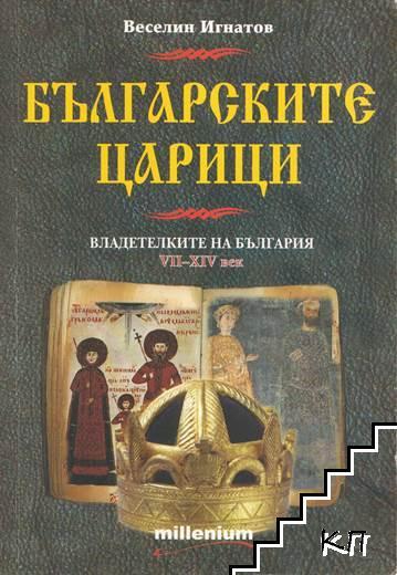 Българските царици