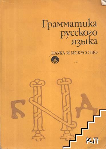 Грамматика руского языка