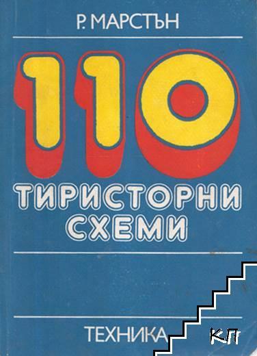 110 тиристорни схеми