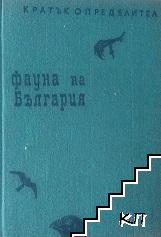 Фауна на България: Гръбначни