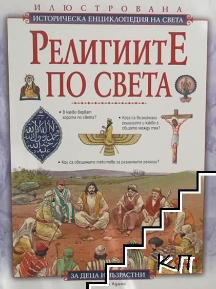 Илюстрована историческа енциклопедия на света: Религиите по света