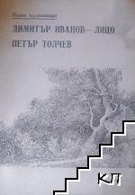 Наши художници: Димитър Иванов-Лицо, Петър Толчев