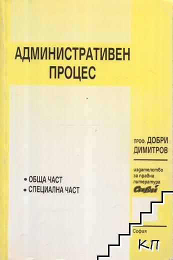 Административен процес