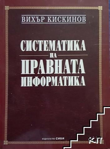 Систематика на правната информатика