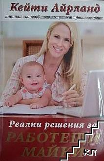 Реални решения за работещи майки